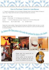 Arab Bazaar English